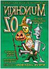 Munchkin Oz Card Game Steve Jackson Games SJG 4431 Wizard Of
